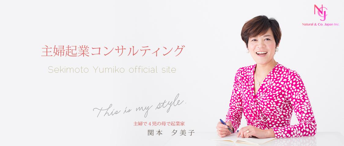 関本夕美子オフィシャルサイト - Sekimoto yumiko Official site